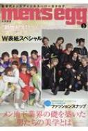 men's egg Vol.2 新世代メンズアイドルスーパーカタログ