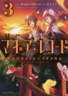 マギアレコード 魔法少女まどか☆マギカ外伝 3 まんがタイムKRコミックス フォワードシリーズ