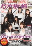 乃木坂46×週刊プレイボーイ2019 週刊プレイボーイ 2020年 2月 1日号増刊