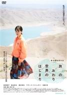 旅のおわり世界のはじまり【DVD】