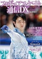 フィギュアスケート通信DX 全日本選手権2019 最速特集号 メディアックスMOOK
