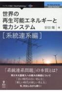 Od 世界の再生可能エネルギーと電力システム 系統連系編