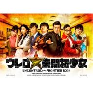 【Loppi・HMV限定】ウレロ☆未開拓少女 Blu-ray