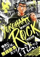 横浜ロック 1 ニチブン・コミックス