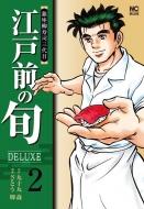 江戸前の旬DELUXE  2 ニチブン・コミックス