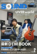 Sound Designer (サウンドデザイナー)2020年 2月号