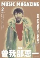 MUSIC MAGAZINE (ミュージックマガジン)2020年 2月号【特集:曽我部恵一】