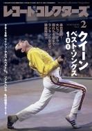 レコードコレクターズ 2020年 2月号【特集・クイーン・ベスト・ソングス100】