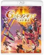 Gekijou Ban[gundam G No Reconguista 1] [Beruri Gekishin]