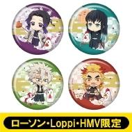 缶バッジ4個セットC【ローソン・Loppi・HMV限定】