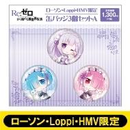 缶バッジ3個セットA【ローソン・Loppi・HMV限定】