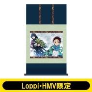 掛け軸【Loppi・HMV限定】