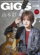 GiGS (ギグス)2020年 2月号【表紙・巻頭:山本彩】