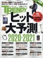 未来予測2020-2021 日経 TRENDY (トレンディ)2020年 2月号増刊