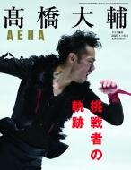 高橋大輔 挑戦者の軌跡 AERA (アエラ)2020年 1月 15日号増刊