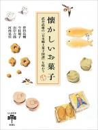 懐かしいお菓子 武井武雄の『日本郷土菓子図譜』を味わう とんぼの本
