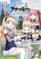 アズールレーン Queen's Orders 2 REXコミックス