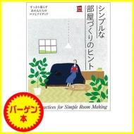 【バーゲン本】 シンプルな部屋づくりのヒント