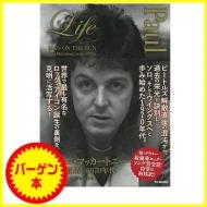 【バーゲン本】 LIFE ポール・マッカートニー