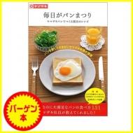 【バーゲン本】 毎日がパンまつり-ヤマザキパンでつくる魔法のレシピ