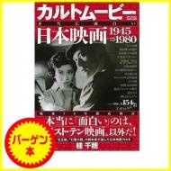 【バーゲン本】 カルトムービー本当に面白い日本映画1945-1980