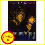 【バーゲン本】 ドアーズ 結成50年 / 最も過激な伝説-文藝別冊