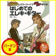 【バーゲン本】 DVDとパワーコードでガンガン弾ける!はじめてのエレキ・ギター