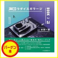 【バーゲン本】 和ラダイスガラージBOOK FOR DJ
