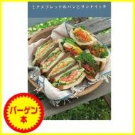 【バーゲン本】 ミアズブレッドのパンとサンドイッチ