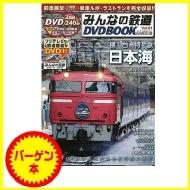 【バーゲン本】 みんなの鉄道DVD BOOK VOL.01