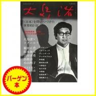 【バーゲン本】 大島渚-文藝別冊