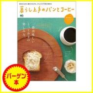 【バーゲン本】 暮らし上手のパンとコーヒー