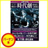 【バーゲン本】 エンタ・ムービー本当に面白い時代劇1945→2015