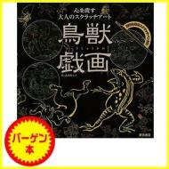 【バーゲン本】 鳥獣戯画-心を癒す大人のスクラッチアート