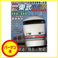 【バーゲン本】 東武鉄道完全データDVD BOOK