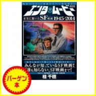 【バーゲン本】 エンタ・ムービー本当に驚いたSF映画1945→2014