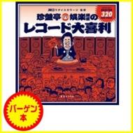 【バーゲン本】 珍盤亭娯楽師匠のレコード大喜利