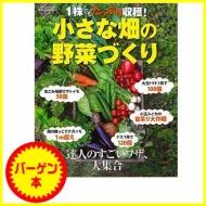 【バーゲン本】 1株でもたっぷり収穫!小さな畑の野菜づくり