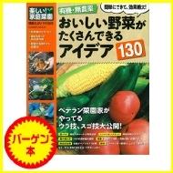 【バーゲン本】 有機・無農薬おいしい野菜がたくさんできるアイデア130
