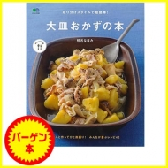 【バーゲン本】 大皿おかずの本-取り分けスタイルで超簡単!