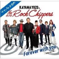 Forever With You -Eien No Ai No Uta-