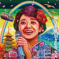 都はるみを好きになった人 〜tribute to HARUMI MIYAKO〜