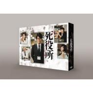 死役所 Blu-ray BOX