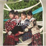 ソンナコトナイヨ 【初回仕様限定盤TYPE-C】(+Blu-ray)