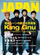 ROCKIN' ON JAPAN (ロッキング・オン・ジャパン)2020年 2月号 【表紙:King Gnu】