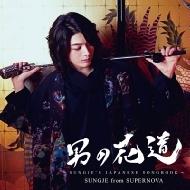 男の花道〜SUNGJE'S JAPANESE SONGBOOK〜【初回盤A】(+DVD)