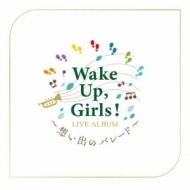 Wake Up, Girls! LIVE ALBUM 〜想い出のパレード〜