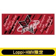 フェイスタオル (星屑旅団)【Loppi・HMV限定】