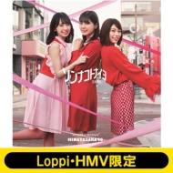 《Loppi・HMV限定 生写真3枚セット付》 ソンナコトナイヨ 【初回仕様限定盤TYPE-A】(+Blu-ray)