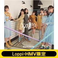 《Loppi・HMV限定 生写真2枚セット付》 ソンナコトナイヨ 【通常盤】